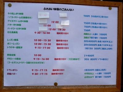 110725takizawabokujyou2